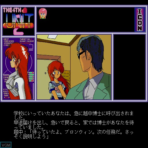 Image in-game du jeu 4th Unit 2, The sur Sharp X68000