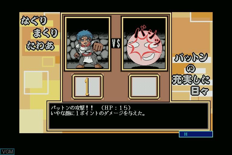 Image in-game du jeu Alice no Yakata 2 sur Sharp X68000