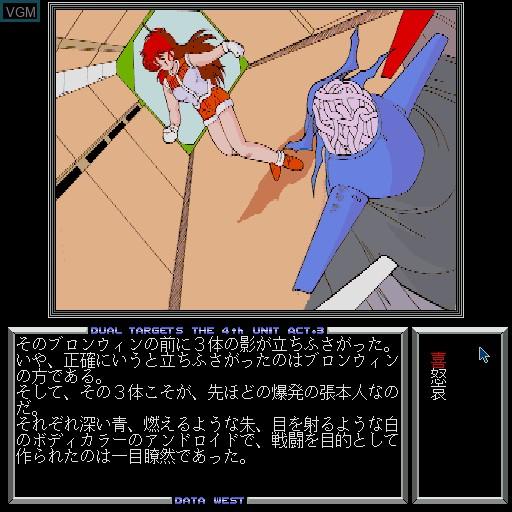 Image in-game du jeu 4th Unit Act 3 - Dual Targets sur Sharp X68000