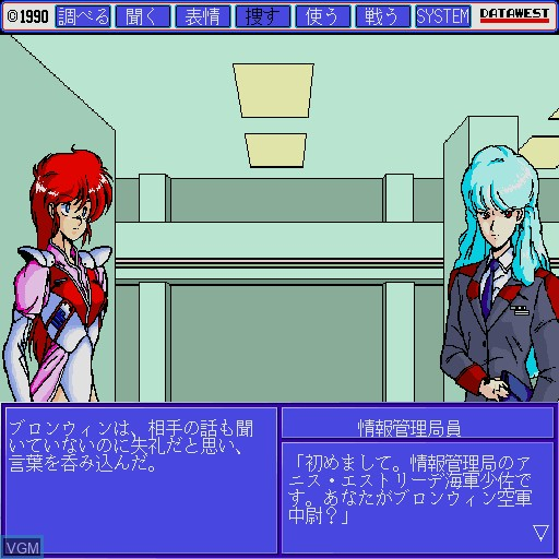 Image in-game du jeu 4th Unit Act 4 - Zero sur Sharp X68000