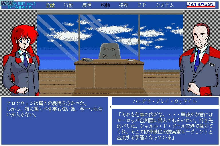 Image in-game du jeu 4th Unit Act 5 - D-Again sur Sharp X68000