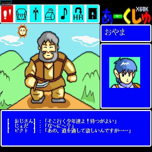 Image in-game du jeu A-Kusha sur Sharp X68000