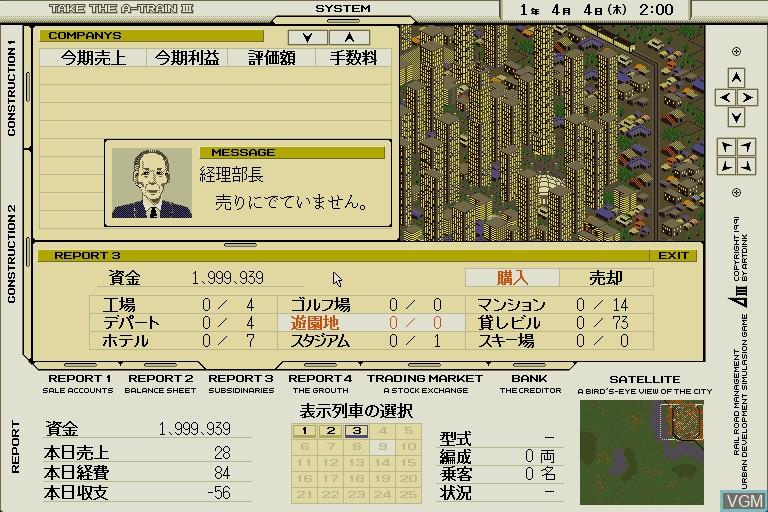 Image in-game du jeu A Ressha de Gyoukou III sur Sharp X68000