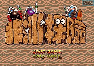 Image de l'ecran titre du jeu Monopoly - Adventure in Africa sur Funtech Super A'Can