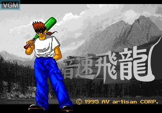 Image de l'ecran titre du jeu Speedy Dragon sur Funtech Super A'Can