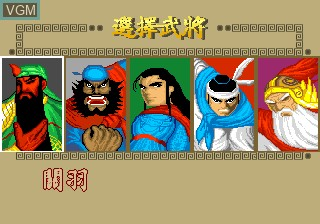 Image du menu du jeu Sango Fighter sur Funtech Super A'Can