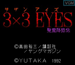 Image de l'ecran titre du jeu 3x3 Eyes - Seima Kourinden sur Nintendo Super NES
