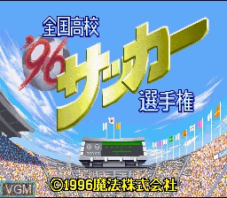 Image de l'ecran titre du jeu '96 Zenkoku Koukou Soccer Senshuken sur Nintendo Super NES