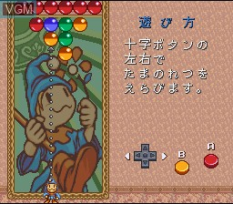 Image in-game du jeu Magical Drop sur Nintendo Super NES
