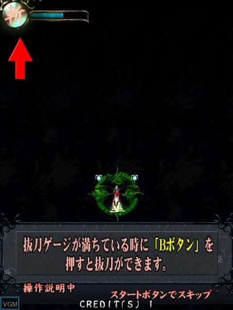 Image du menu du jeu Homura sur Taito Type X