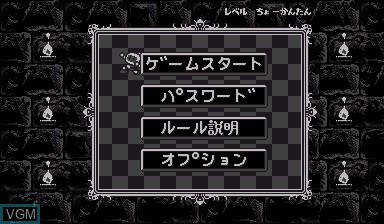 Image du menu du jeu Tobidase! Panibomb sur Nintendo Virtual Boy