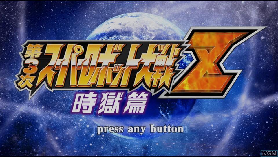 Image de l'ecran titre du jeu Dai-3-Ji Super Robot Taisen Z Jigoku-hen sur Sony PS Vita