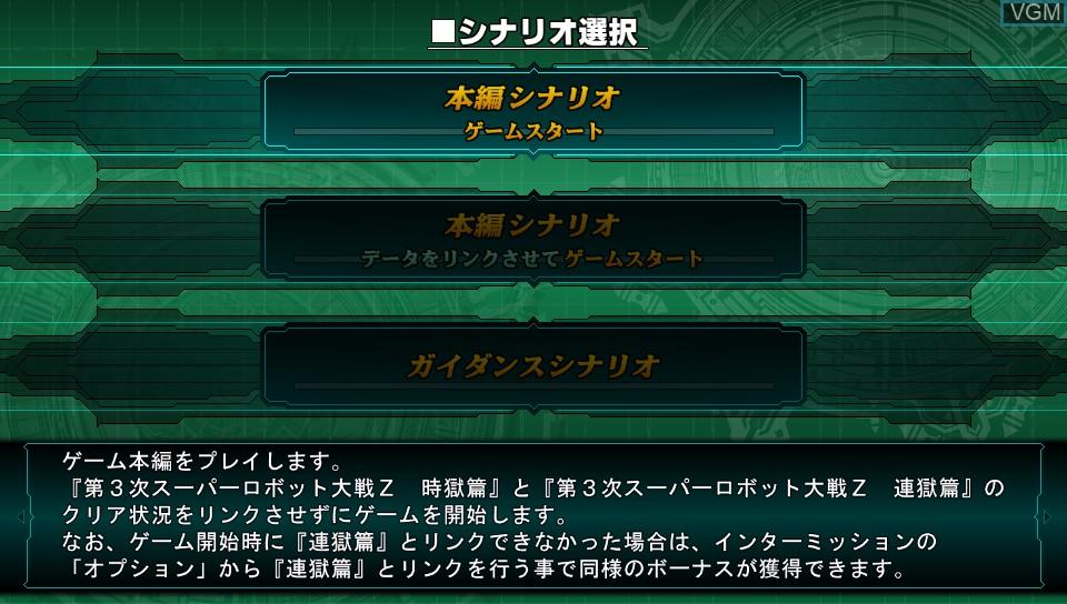 Image du menu du jeu Dai-3-Ji Super Robot Taisen Z Tengoku-hen sur Sony PS Vita