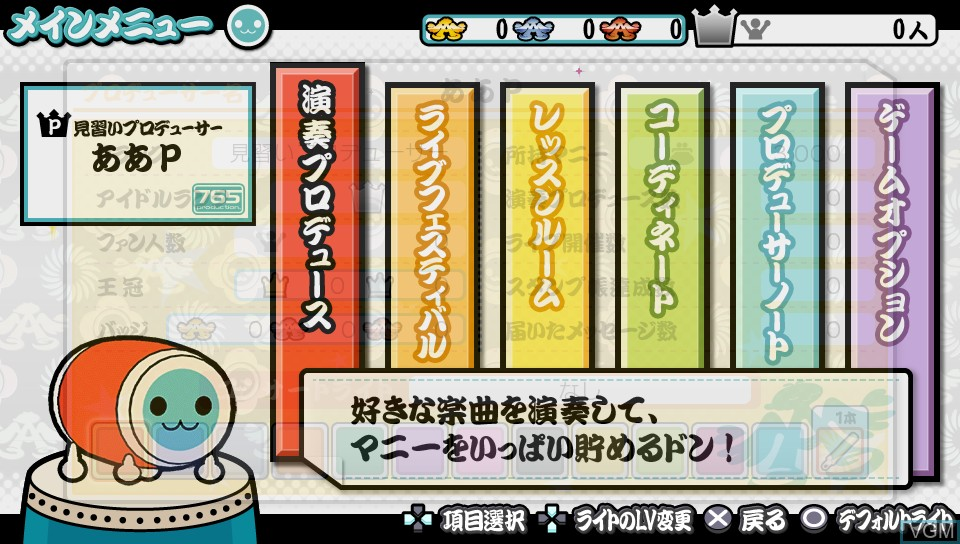 Image du menu du jeu IdolM@ster, The - Must Songs - Ao-Ban sur Sony PS Vita