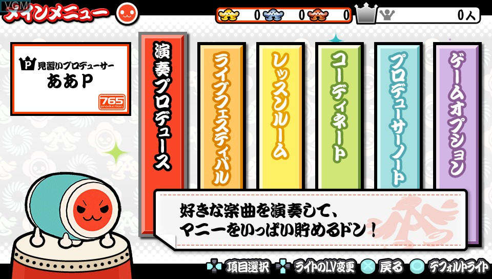 Image du menu du jeu IdolM@ster, The - Must Songs - Aka-Ban sur Sony PS Vita