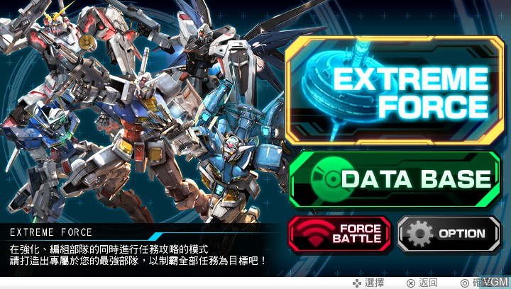 Image du menu du jeu Mobile Suit Gundam - Extreme VS-Force sur Sony PS Vita