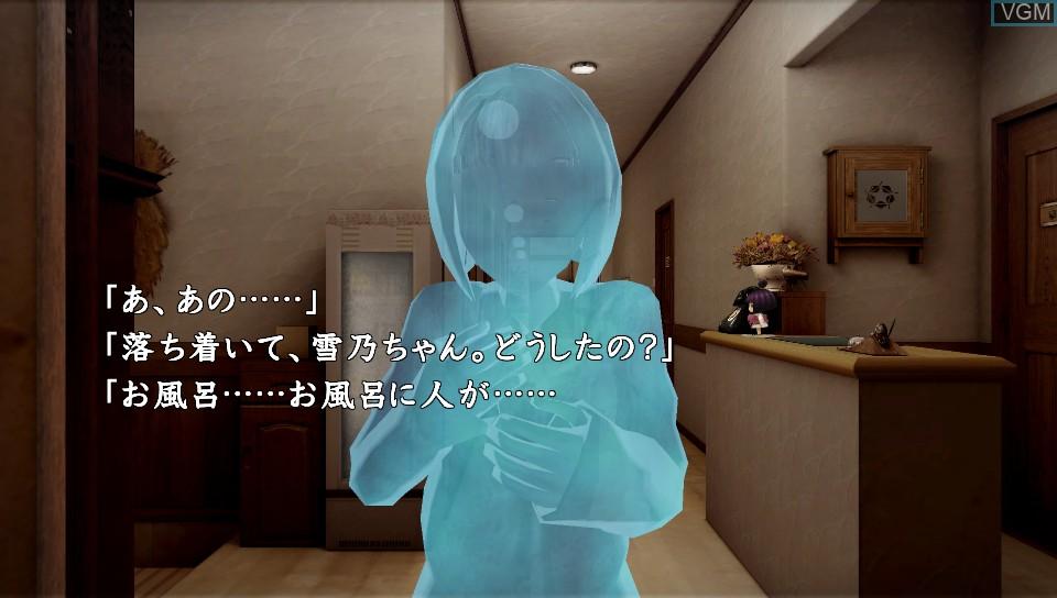 Shin Kamaitachi no Yoru - 11-ninme no Suspect