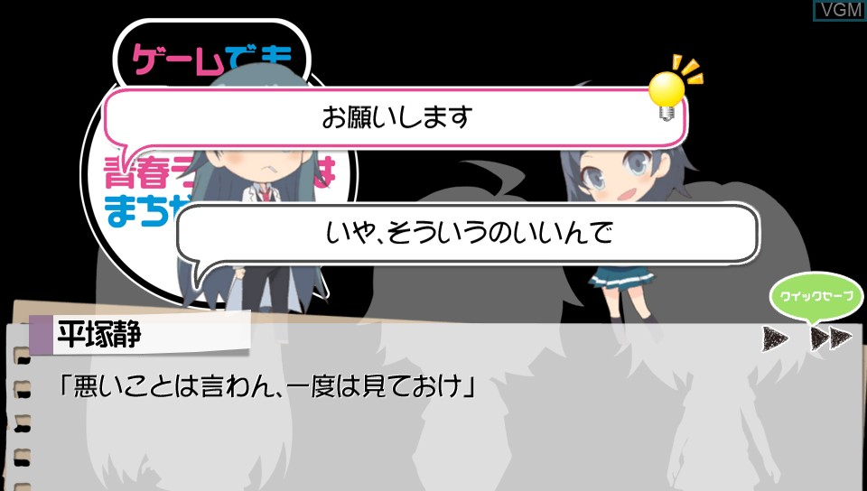 Yahari Game Demo Ore no Seishun Love-Kome wa Machigatteiru.