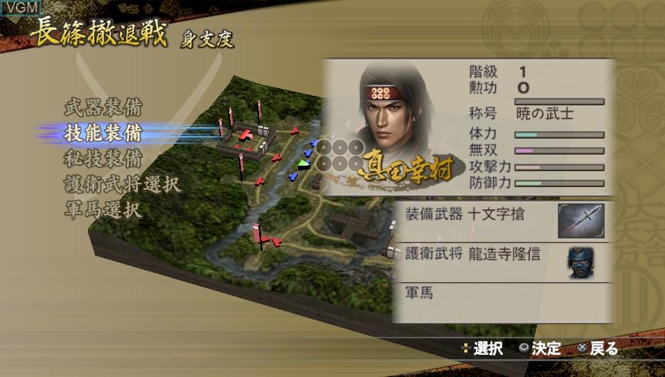 Sengoku Musou 2 with Moushouden HD Version