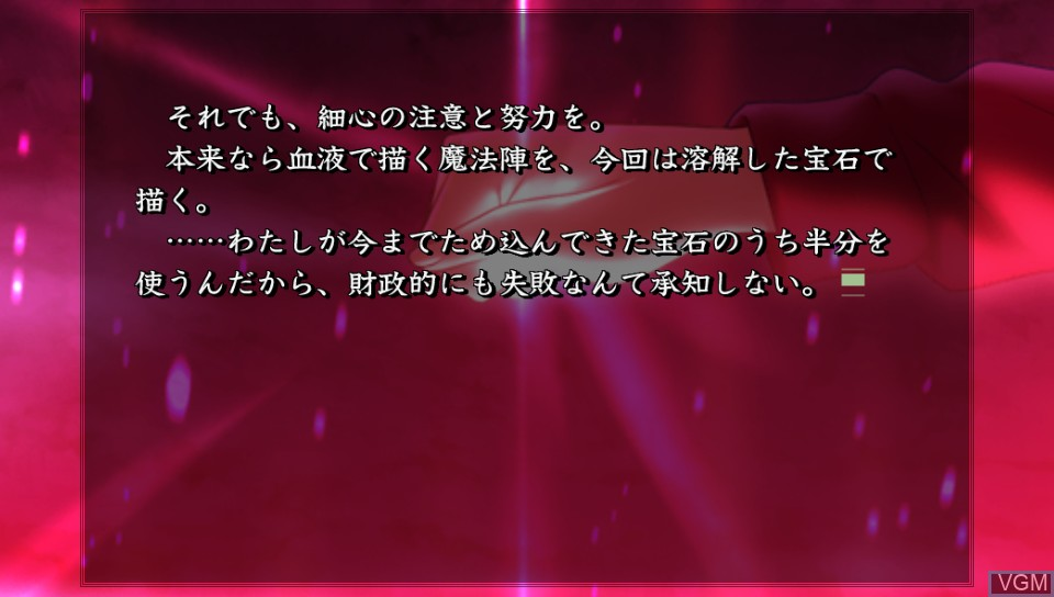 Image in-game du jeu Fate/Stay Night sur Sony PS Vita
