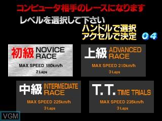 Image du menu du jeu Ridge Racer 2 sur Vivanonno