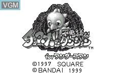 Image de l'ecran titre du jeu Chocobo no Fushigi na Dungeon sur Bandai WonderSwan