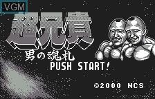 Image de l'ecran titre du jeu Chou Aniki - Otoko no Tamafuda sur Bandai WonderSwan