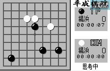 Taikyoku Igo Heisei Kiin