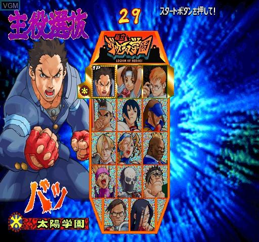 Image du menu du jeu Rival Schools sur Zinc
