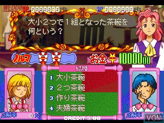 Image in-game du jeu Wedding Rhapsody sur Zinc