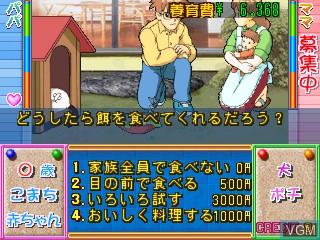 Image in-game du jeu Kosodate Quiz My Angel 3 sur Zinc